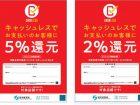 %e3%82%ad%e3%83%a3%e3%83%83%e3%82%b7%e3%83%a5%e3%83%ac%e3%82%b9%e9%82%84%e5%85%83