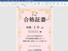 soroban_goukakushosho